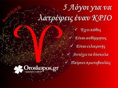 April Zodiac Sign, Zodiac Signs, Love Astrology, Greek Quotes, Aries, Horoscope, Wisdom, Messages, My Love