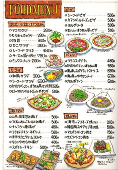 メニュー Korean Bbq Restaurant, Menu Restaurant, Menu Illustration, Food Illustrations, Sketch Menu, Korean Menu, Cafe Menu Design, Menu Book, Food Menu Design