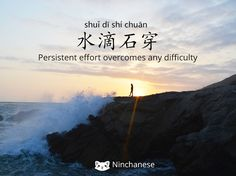 A good quote to remember. Never give up even if you think it's too hard, keep trying, you'll succeed! Chinese Phrases, Chinese Quotes, Chinese Words, Basic Chinese, How To Speak Chinese, Learn Chinese, Chinese Alphabet, Chinese Characters, Kanji Characters