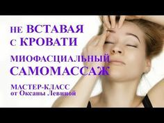 How to make myofascial self-massage is not . Face Massage, Spa Massage, Diy Skin Care, Facial Skin Care, Facial Masks, Jen Widerstrom, Squat Challenge, Face Health, Face Yoga