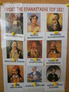 25η Μαρτίου μεγάλη και ένδοξη γιορτή στην μνήμη των ηρώων του 1821! Ποιοι όμως είναι οι ήρωες του 1821 και που πολέμησαν;; Τους γνω...