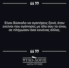 Greek Words, Perfect People, Greek Quotes, How Are You Feeling, Motivation, Feelings, Life, Greek Sayings, Daily Motivation