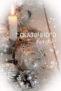 Christmas And New Year, Christmas Time, Holiday, Happy Birthday Good Wishes, Shine The Light, Gifs, Winter Pictures, Happy New Year, Birthday Cards