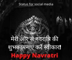 navratri wishes 2020 Best Chaitra Navratri Wishes, Images, SMS Navratri Wishes Images, Happy Navratri Wishes, Happy Navratri Images, Navratri Image Hd, Chaitra Navratri, Navratri Quotes, Navratri Wallpaper, Let Us Pray, My Wish For You