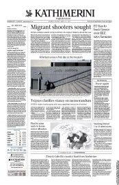 """I Kathimerini (Greek: Η Καθημερινή, meaning """"The Daily"""") is a daily morning newspaper published in Athens. It is published in the Greek language, as well as in an abridged English-language edition."""