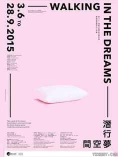 exhibition-walking-in-the-dreams-poster-tkhunt.jpg (1140×1520)