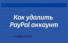 Для закрытия аккаунта в PayPal используют два способа. Рассмотрим их в этой статье! #paypal #пейпал