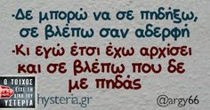 Οι Μεγάλες Αλήθειες της Πέμπτης Funny Greek Quotes, Greek Memes, Funny Picture Quotes, Funny Statuses, Funny Phrases, Try Not To Laugh, Funny Clips, Jokes Quotes, Happy Thoughts