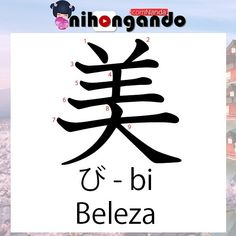 Japanese Words, Japanese Art, Apd, Hiragana, Language Study, Grammar And Vocabulary, English Study, Nihon, Japanese Language