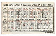No Calendar, No Life - Russian Life