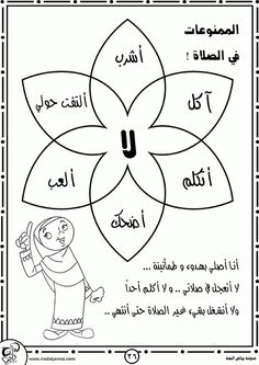 كتاب تعليم الصلاة للأطفال pdf