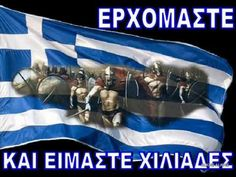 Kai, Greek Beauty, Greek History, Thessaloniki, Ancient Civilizations, Special Forces, Music Artists, Greece, Knowledge