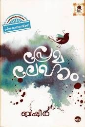 PREMALEKHANAM Written By VAIKOM MUHAMMAD BASHEER is Now available at grandpastore. To get your copy Visit and Shop from : http://grandpastore.com/books/view/premalekhanam-4198.html