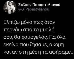 """3,439 """"Μου αρέσει!"""", 3 σχόλια - Στέλιος Παπαστυλιανού ® (@stelios_papastylianou_quotes) στο Instagram: """"Ελπίζω... ______________________________________________ Τίτλος του βιβλίου μου: Κατειλημμένα…"""" Instagram"""