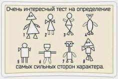 Очень интересный тест на определение самых сильных сторон своего характера. Перед Вами 8 типов рисунка человека, составленных из простых г...