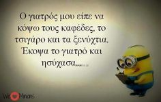Minion Jokes, Minions, Funny Greek, Greek Quotes, Have Some Fun, Funny Photos, Picture Video, Best Friends, Words