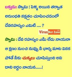 Telugu Jokes, Funny Facts, Did You Know, Comedy, Funny Pictures, Language, Mindfulness, Actors, Door Design