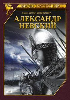 Александр Невский (Aleksandr Nevskiy)
