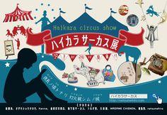 haikara-circus_1.jpg (500×344)