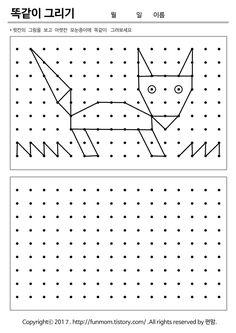 선잇기 유아놀이학습 활동지:: Free Printable Puzzles, Printable Preschool Worksheets, Free Preschool, Preschool Learning, Worksheets For Kids, Diy Busy Books, Visual Perceptual Activities, Art Sub Plans, Puzzles For Toddlers