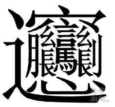 漢字 - Google 検索