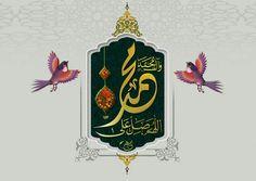 اللهم صل على محمد وال محمد Milad Ul Nabi, Banner, Bait, Quran, Accessories, Banner Stands, Holy Quran, Banners, Jewelry Accessories