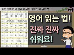 영어 읽는 법 !!! 진짜 쉬운 강의!!! (+ 알파벳 읽는 법 & 파닉스) // 왕초보 영어 & 왕기초 영어 with 어션영어 - YouTube English Study, English Lessons, Learn English, Study Methods, Kids Study, Language Study, Learn Korean, Mbti, Phonics