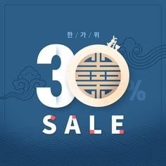 한가위 / 할인 이벤트 / SNS 배너 / SNS 템플릿 / 디자인 템플릿 /  망고보드 Promotional Design, Sale Flyer, Event Page, Typographic Design, Web Layout, Text Design, Typography Fonts, Web Banner, Advertising Design