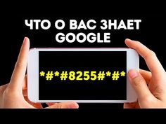 Android Phone Hacks, Cell Phone Hacks, Android Video, Smartphone Hacks, Android Box, Iphone Hacks, Android Secret Codes, Phone Codes, Internet News