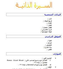 سي في بالعربي جاهز للتعديل Recherche Google Free Cv Template Word Cv Template Word Free Resume Template Word