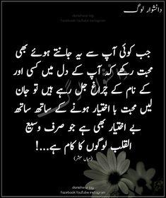 خاکسار Text Quotes, Urdu Quotes, Poetry Quotes, Quotations, Qoutes, Poetry Text, Love Poetry Urdu, Urdu Thoughts, Thoughts And Feelings