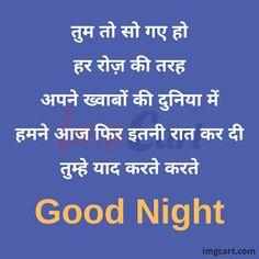 Flirty Good Morning Quotes, Good Night Hindi Quotes, Good Night Thoughts, Good Night Image, Good Night Baby, Zindagi Quotes, Girlfriends, Feelings, Bb