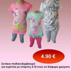 f4c0c49ac0a Σετάκια παιδικά βαμβακερά για κορίτσια με στάμπες 3-12 ετών σε διάφ.