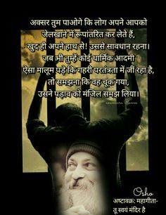 Osho Love, Jay, Life Quotes, Spirituality, Quotes About Life, Quote Life, Living Quotes, Citation Vie, Quotes On Life