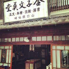 ここで、たくさんの詩が生まれたんだね。 #30jidori #金子みすゞ @ 金子みすゞ記念館 instagram.com/p/aUiL2Wlnxa/
