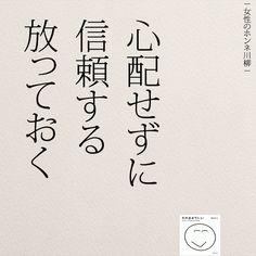 心配しすぎない|女性のホンネ川柳 オフィシャルブログ「キミのままでいい」Powered by Ameba