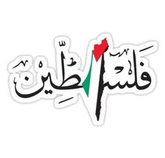 'Palestine' Sticker by TulipaGraphics 'Palestine' Sticker by TulipaGraphics,stickers project Related posts:TUTORIAL - Insta storyhailey baldwin Weight Loss Motivational Quotes You Need When You Want To Quit Couple Wallpaper, Retro Wallpaper, Printable Stickers, Cute Stickers, Henna Patterns, Embroidery Patterns, Senior Jackets, Palestine Flag, Palestinian Embroidery