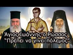Orthodox Christianity, Holy Family, First Love, Quotes, Movies, Movie Posters, Youtube, Quotations, Sagrada Familia