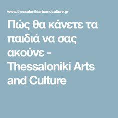Πώς θα κάνετε τα παιδιά να σας ακούνε - Thessaloniki Arts and Culture