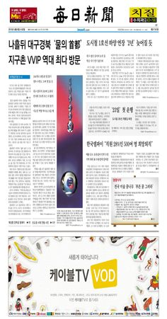 [매일신문 1면] 2015년 4월 8일 수요일