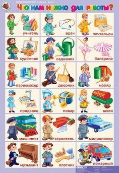 1 million+ Stunning Free Images to Use Anywhere Russian Language Lessons, Russian Lessons, Russian Language Learning, Learn Russian, Free To Use Images, Kids Corner, Kids Education, Child Development, Toddler Activities
