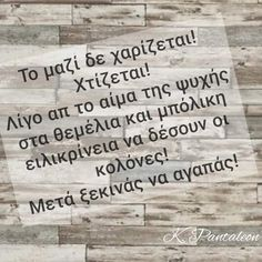 Greek Quotes, Love Quotes, Marriage, Thoughts, Memes, Inspirational, Crafts, Diy, Qoutes Of Love