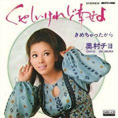奥村 チヨ くやしいけれど幸せよ 1970 70s Makeup, Album Covers, Songs, Retro, Hairstyles, Lady, Girls, Fashion, Haircuts