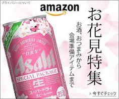 「バナー amazon 花王」の画像検索結果