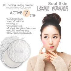3 Units of Soul Skin Setting Loose Powder Translucent #01 Korea Beauty [Get Free Tomato Facial Mask & Ceramine UV Line Ginkgo Plus Whitening Cream 8.50ml.]. Buy Now From THAIGIFTSHOP Get Free Special Gifts Set !!. New Genuine Very Hot. 01-Setting loose powder : Color # 01 Soul Skin Setting Loose Powder Translucent Loose Pro Light for all skin types Delicate texture Nanotechnology is the meat. Skin Whitening The special blend of French Cashmere Talc delivers light touch Smooth, silky…