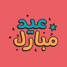 Wishing you a Eid Mubarak Eid Mubarak Greeting Cards, Eid Mubarak Greetings, Fall Wallpaper, Cute Wallpaper Backgrounds, Eid Mubrak, Eid Stickers, Eid Crafts, Eid Party, Doodle Coloring
