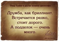 Одноклассники The Words, Cool Words, Wise Quotes, Great Quotes, Inspirational Quotes, Russian Jokes, Funny Phrases, Positive Quotes, Quotations