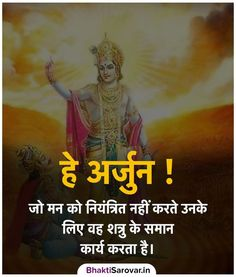 Super Quotes Inspirational In Hindi Truths Ideas Hindi Quotes On Life, Motivational Quotes In Hindi, True Quotes, Inspirational Quotes, Hinduism Quotes, Sanskrit Quotes, Spiritual Quotes, Geeta Quotes, Chanakya Quotes