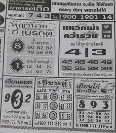 Lotto Thailand Dubai Paper Tips for 16 March 2018