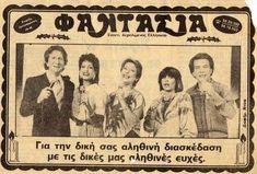 Vintage Advertising Posters, Old Advertisements, Vintage Ads, 80s Kids, Batman Robin, Athens Greece, Vintage Photography, Old Photos, Childhood Memories